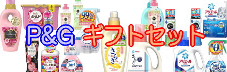 P&G ギフトセット