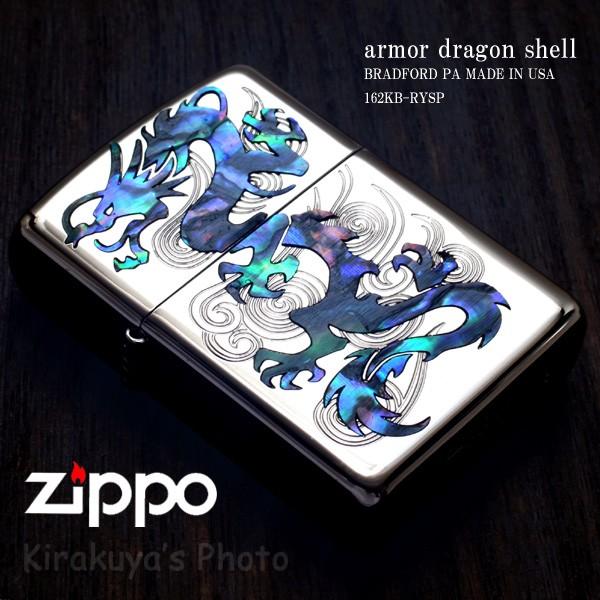 zippo 龍(ドラゴン) 162KB-RYSP