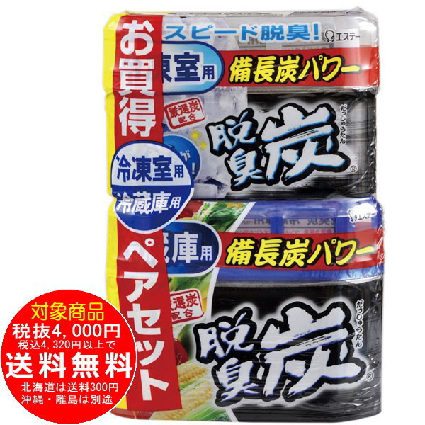 脱臭炭 ペアセット 冷蔵庫用140g+冷凍庫用70g
