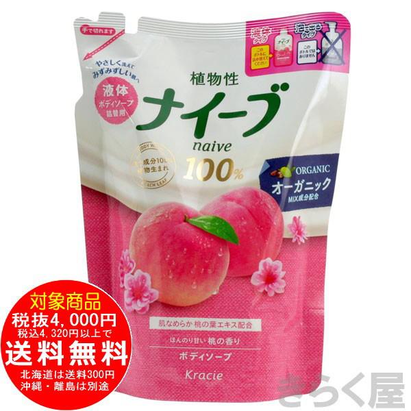 ナイーブ ボディソープ 桃の葉エキス配合 詰替 400ml