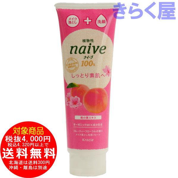 メイク落とし洗顔フォーム 桃の葉エキス配合 フルーティーフローラル