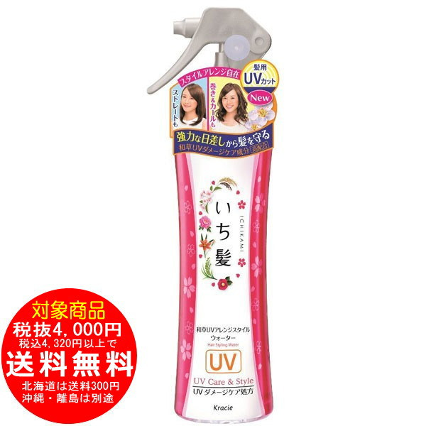 いち髪 和草UVアレンジスタイルウォーター 200ml