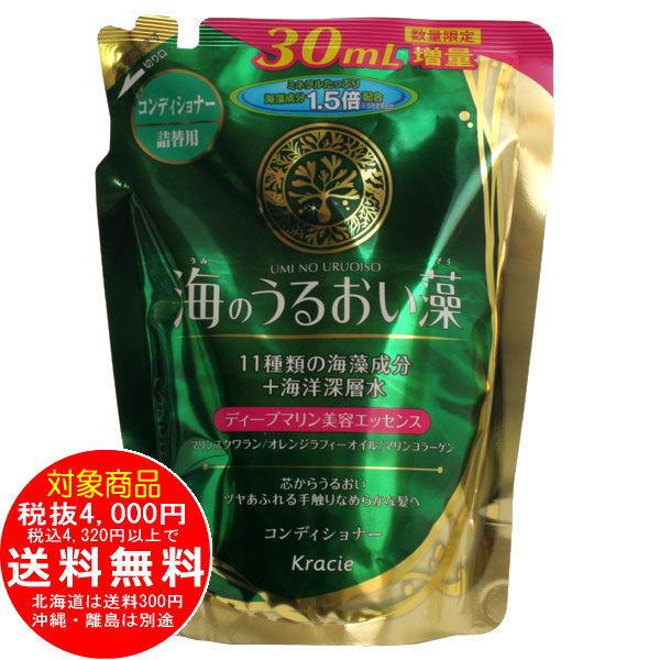 海のうるおい藻 コンディショナー 詰替用 450ml