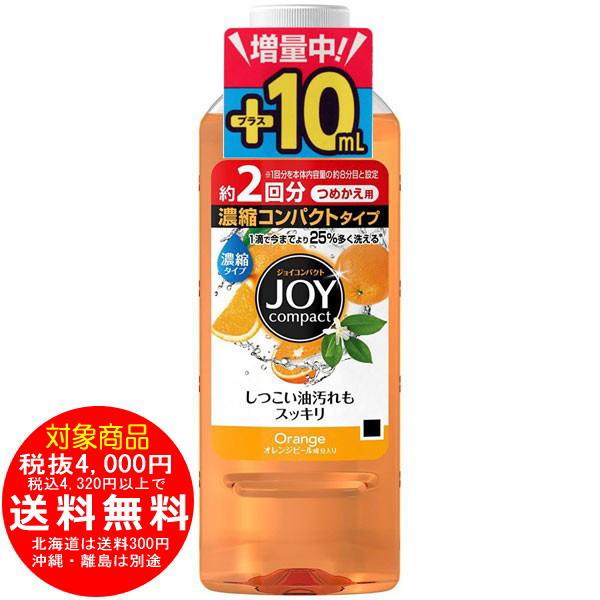 ジョイ オレンジピール 詰替用 325ml