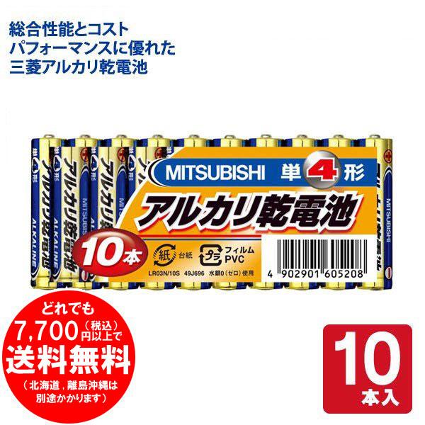 三菱 単4形 アルカリ乾電池 10本セット