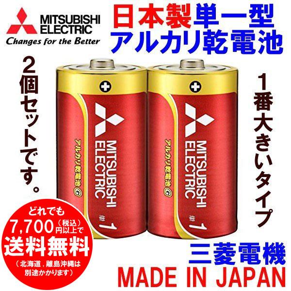 三菱 乾電池 アルカリ 単1形 2本
