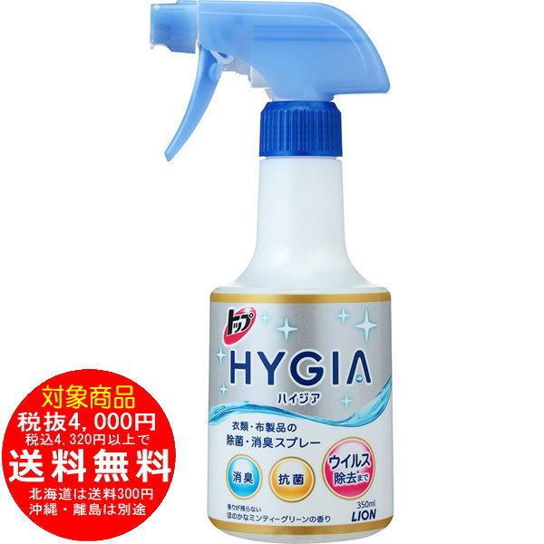 ハイジア 除菌・消臭スプレー 本体350ml