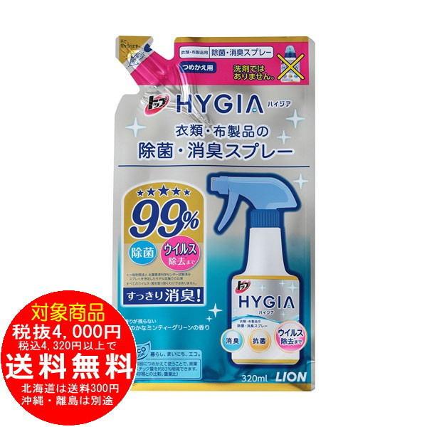 ハイジア 除菌・消臭スプレー 詰替 320ml