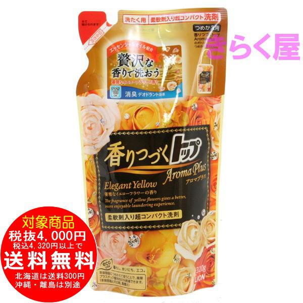 香りつづくトップ Aroma Plus 詰替320g