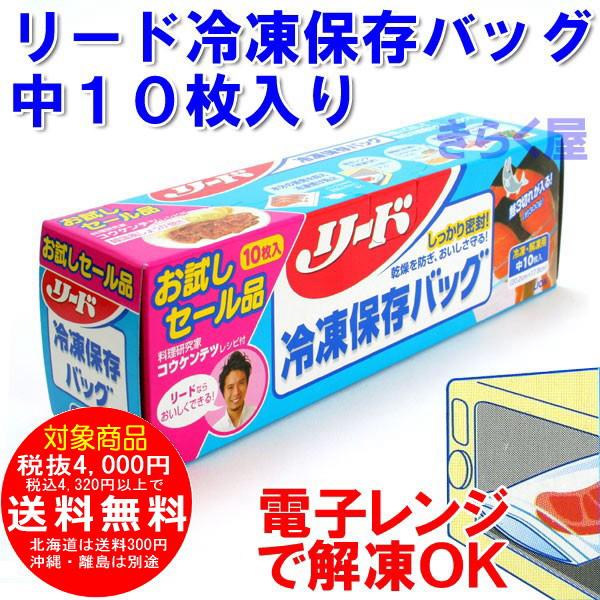 リード 冷凍保存バッグ v10枚入