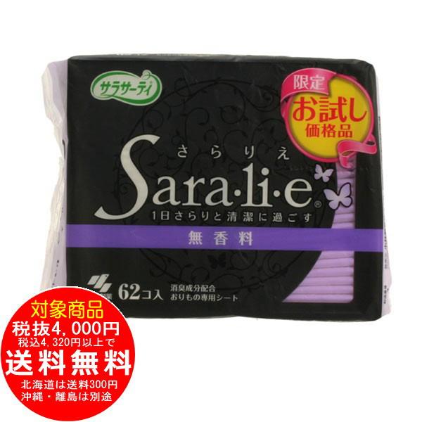 サラサーティ Sara・li・e(サラリエ)無香料 62個
