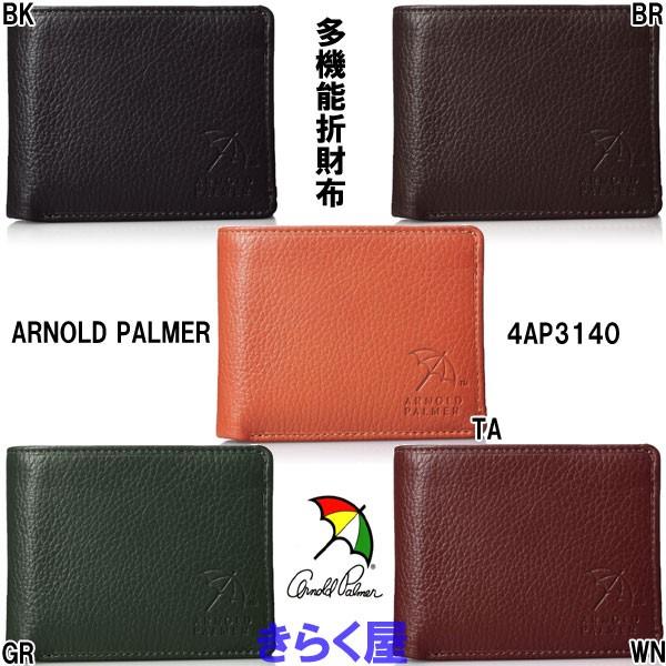 二つ折り財布 4AP3140