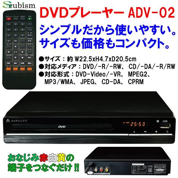据置型DVDプレーヤー ADV-02