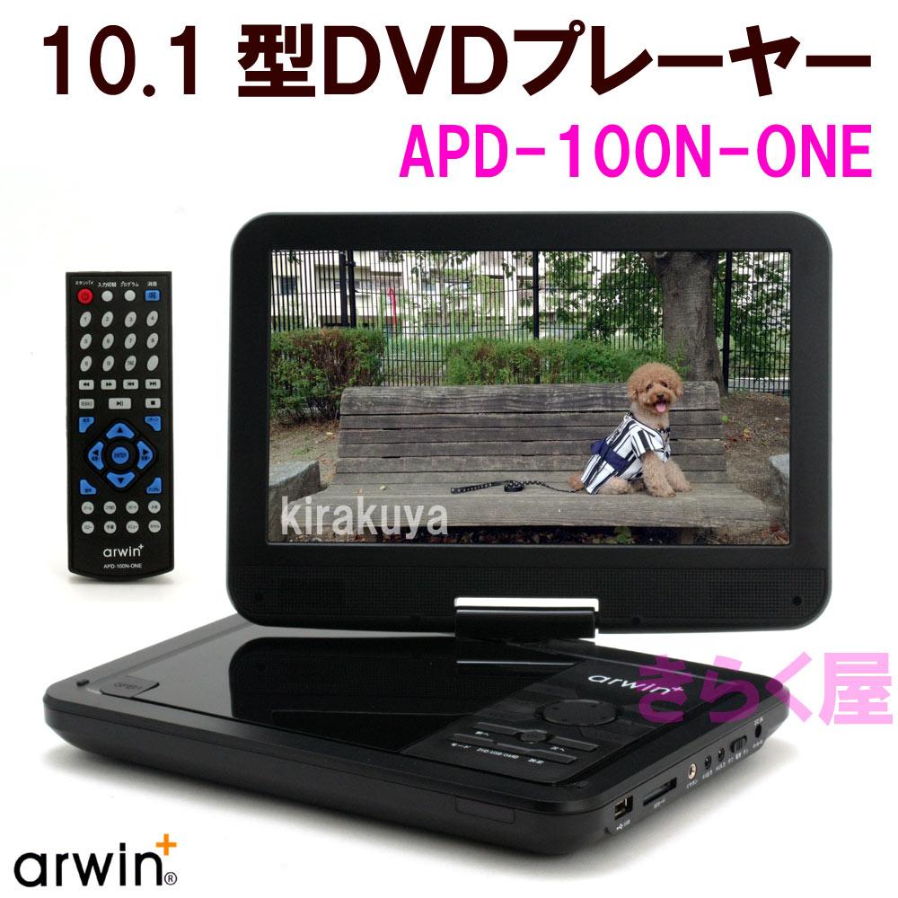 10インチDVDプレーヤー APD-100N-ONE