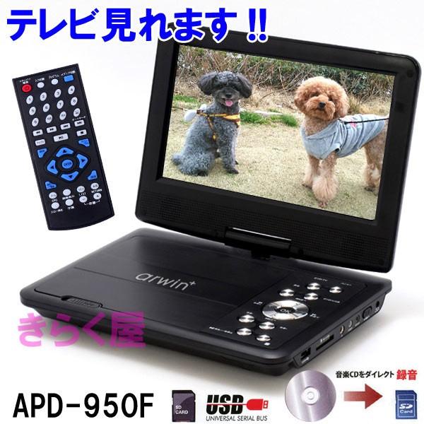9インチDVDプレーヤー APD-950F