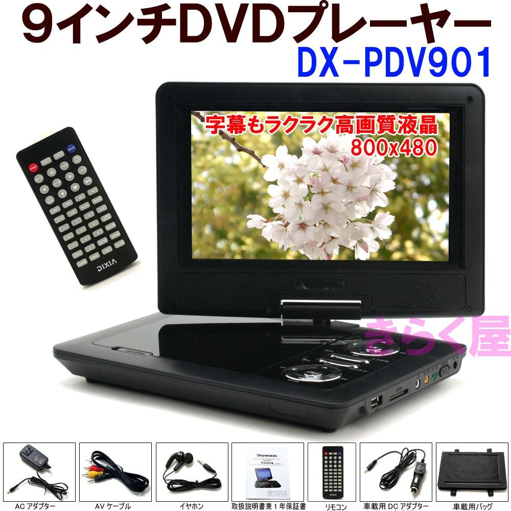 9インチDVDプレーヤー DX-PDV901