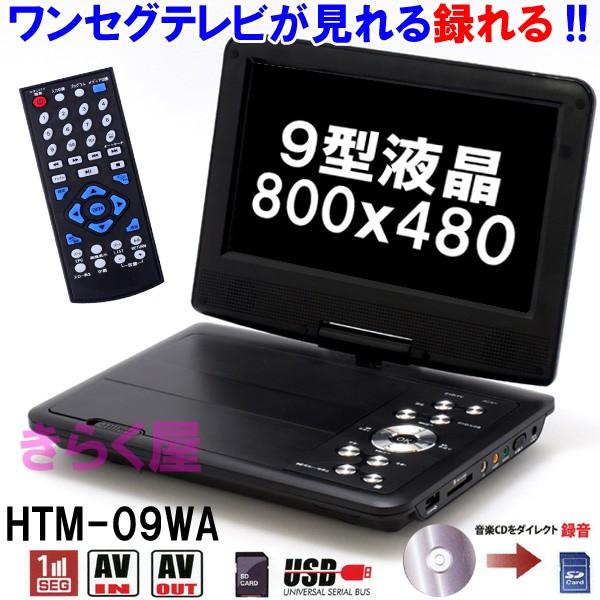 9インチDVDプレーヤー HTM-09WA