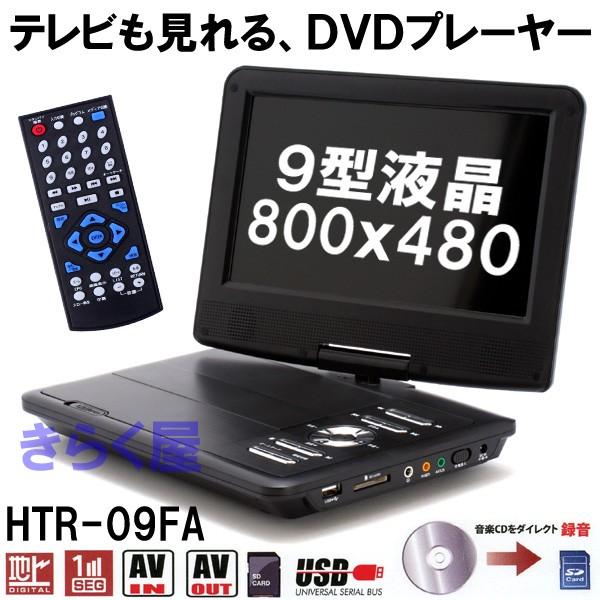 9インチDVDプレーヤー HTR-09FA