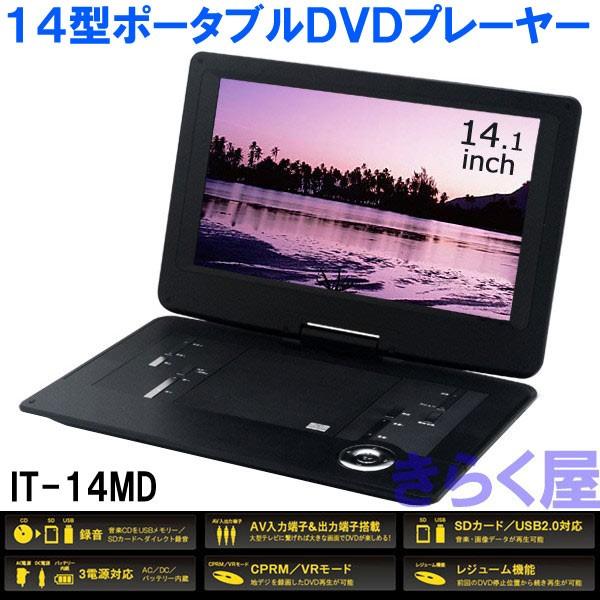 14インチDVDプレーヤー IT-14MD