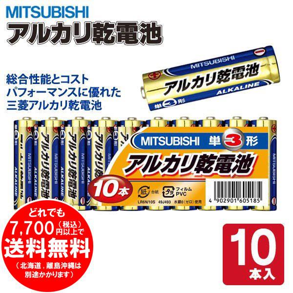 三菱 乾電池 アルカリ 単3形 10本