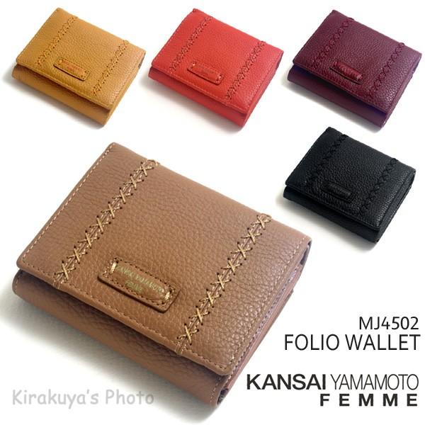 ヤマモト カンサイ二つ折り財布 MJ4502
