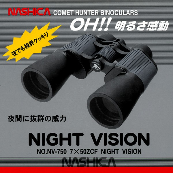 究極の双眼鏡 NIGHT VISION NO.NV-750 7×50ZCF