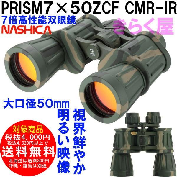 7倍 双眼鏡 PRISM 7x50 ZCF-CMR-IR
