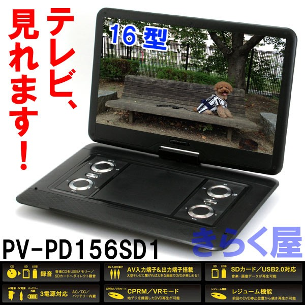 16インチDVDプレーヤー PV-PD156SD1