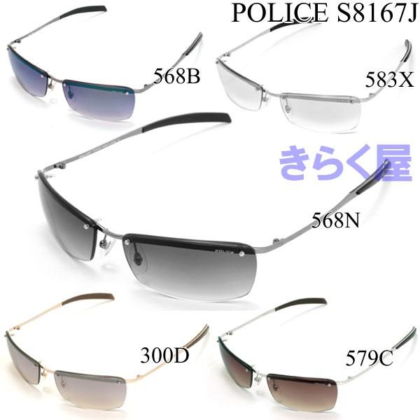 POLICE/ポリス S8167J