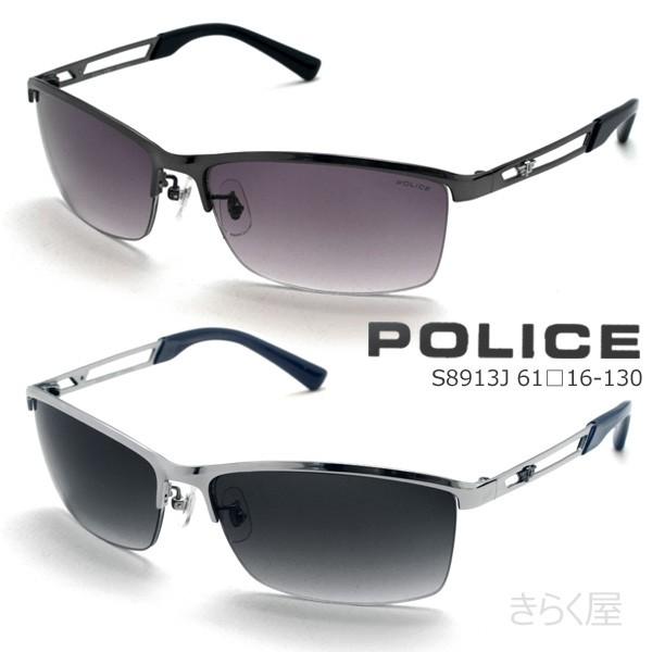 POLICE/ポリス S8913J