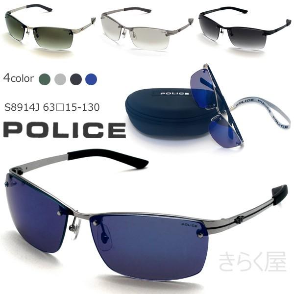 POLICE/ポリス S8914J