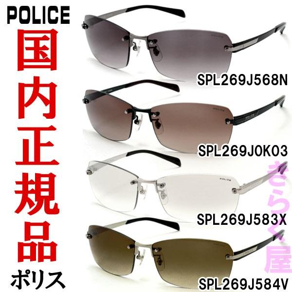 POLICE/ポリス SPL269J