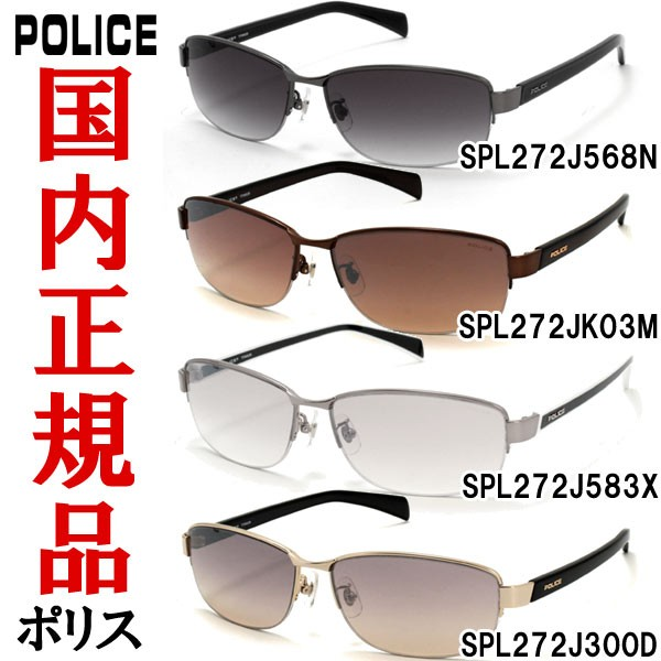 POLICE/ポリス SPL272J