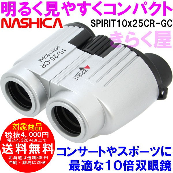 10倍双眼鏡 10x25CR-GC